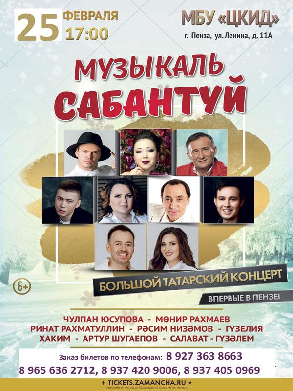 Афиша концертов пенза афиша тверь театр декабрь