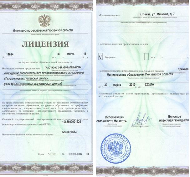 Консультации бухгалтера пенза регистрация ооо при открытии счета