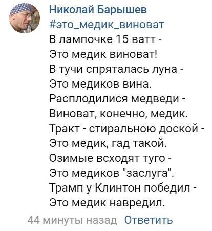 Всети обиженные русские мед. работники устроили необыкновенный флешмоб