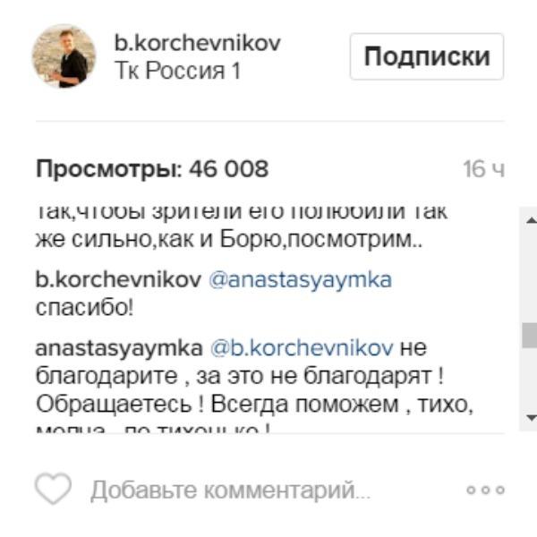 Шепелев будет работать наканале «Россия»