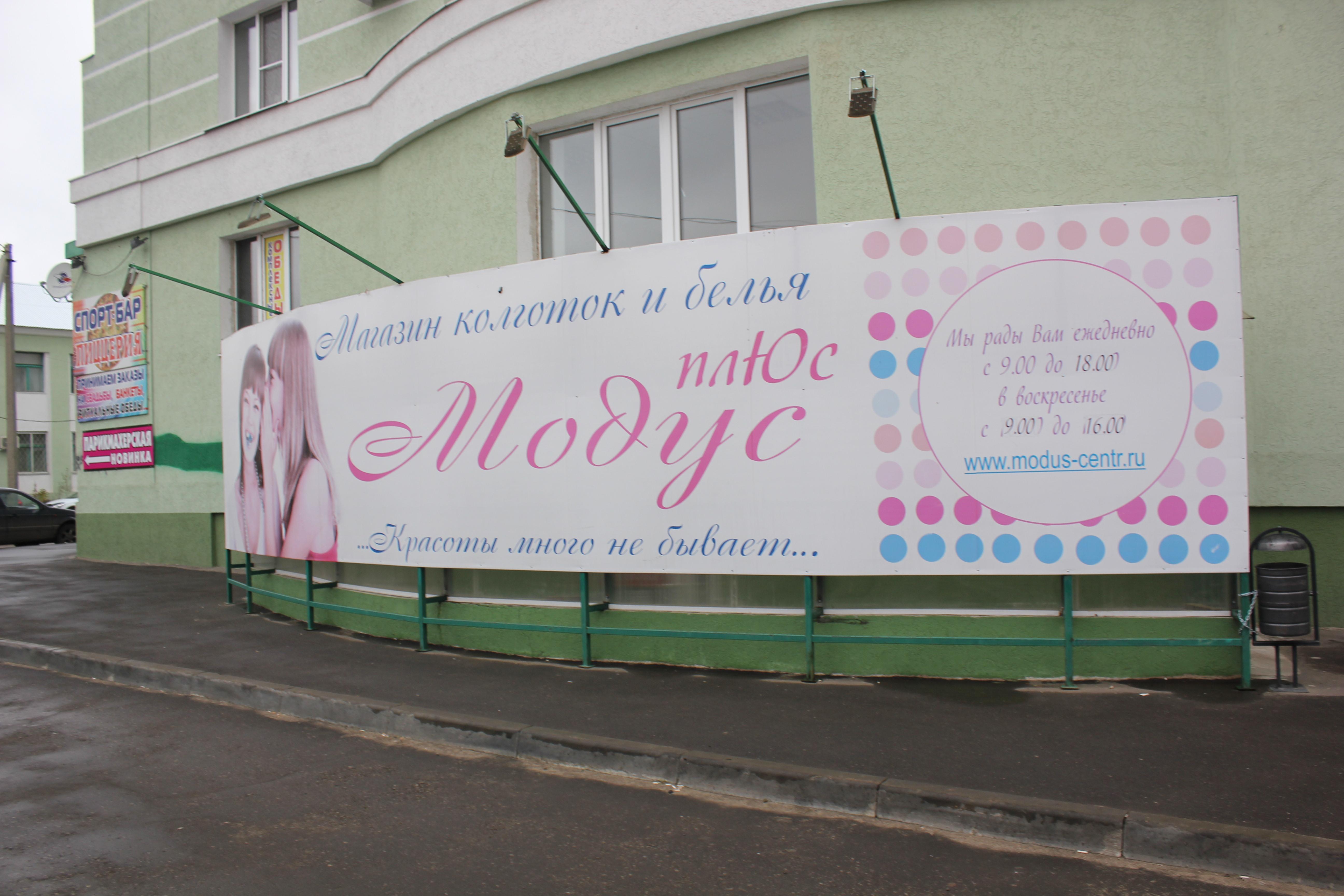 Магазины нижнего женского белья пенза нижнее женское свадебное белье