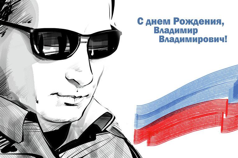 Гордость России: С Днем Рождения, Владимир Путин