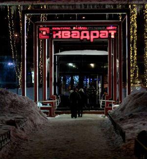 Сайт ночного клуба квадрат в пензе клуб с 16 лет в москве