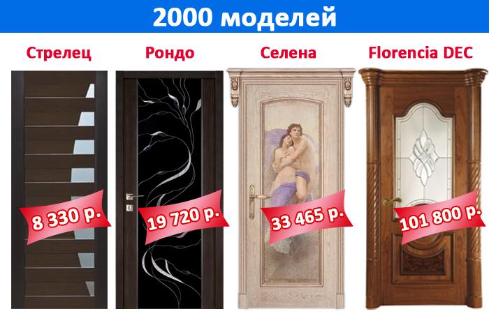 планета дверей саратов каталог цены фото