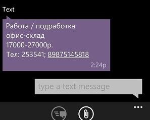спутник смс рассылка
