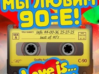 Выходные в Пензе: Сходить на дискотеку 90-х или посмотреть новый ...
