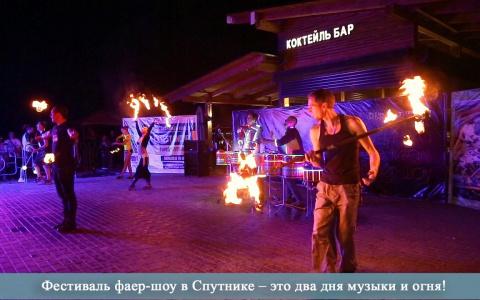 Теплый и камерный: первый день фестиваля фаер-шоу «Пламя Спутника»