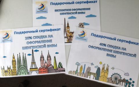 Определены победители конкурса от «Первого визового центра»