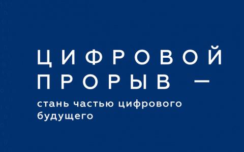 «Ростелеком» поддержит финалистов конкурса «Цифровой прорыв»