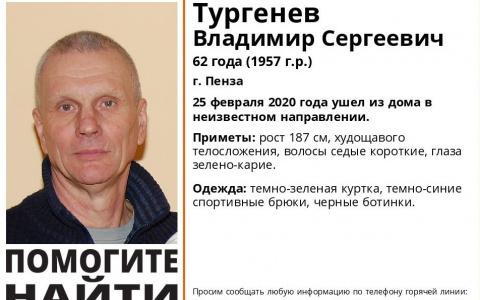 «Видел в районе ГПЗ»: пензенцы в соцсетях делятся информацией о пропавшем Владимире Тургеневе