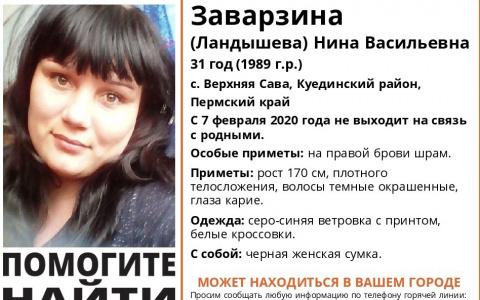 Пензенцев  просят помочь в поиске жительницы Пермского края