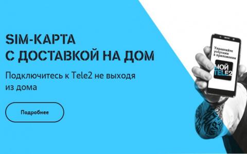 Tele2 расширила географию бесплатной доставки SIM-карт в Пензенской области