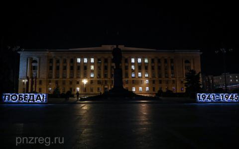 В Правительстве Пензы устроили флешмоб ко Дню Победы