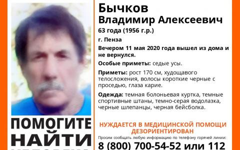 В Пензе начался розыск Владимира Бычкова