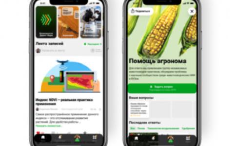 Российский онлайн-сервис, помогающий работникам сельского хозяйства