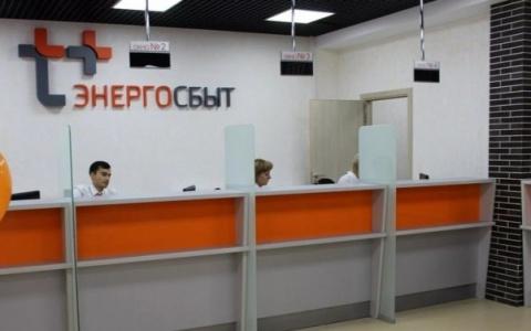 «ЭнергосбыТ Плюс» в Пензе разыскивает должников с помощью информационных сообщений на домах