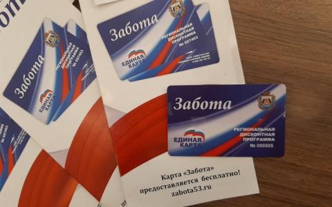 """В Пензе стартовал запуск социальной карты """"Забота"""""""