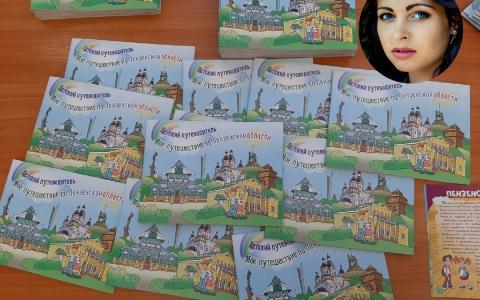 Новинка: в Пензенской области появился уникальный детский путеводитель