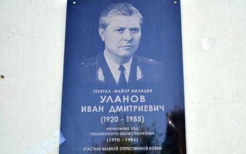 «Боролся с послевоенной преступностью»: в Пензе увековечили память Уланова