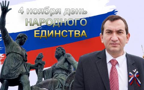 Роман Амстиславский: «В единстве народа – наша сила!»