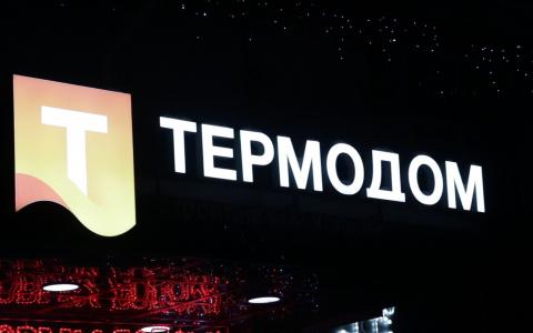 «Термодом» поздравляет с новым, 2021 годом