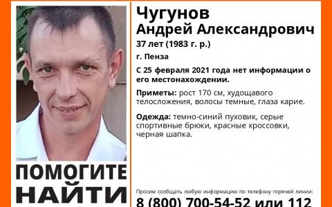 В Пензе ищут 37-летнего мужчину