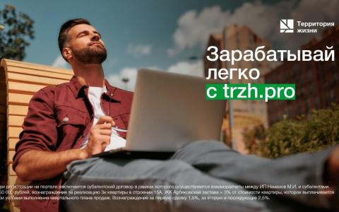 """Акция """"Зарабатывай легко с trzh.pro"""" от группы компаний """"Территория жизни""""!"""