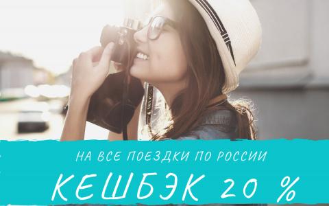 Акция от государства: как вернуть до 20 000 рублей от стоимости путевки по России?