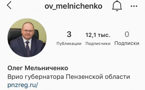 Пензенцы ждут ответы: топ жалоб в Инстаграм Мельниченко