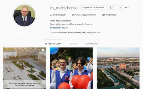 Зарплаты и рабочие места: на что люди жалуются в Инстаграме Мельниченко спустя месяц