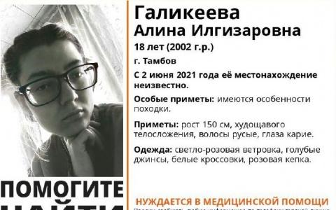 Срочно! В Пензенской области разыскивают 18-летнюю девушку