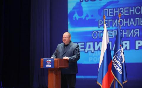 Олег Мельниченко выдвинул кандидатуру на пост губернатора Пензенской области