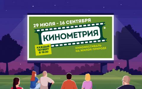 """""""Кинометрия"""" на жилой природе! Кинофестиваль на открытом воздухе для всей семьи на площадке ЖК """"Лугометрия"""""""