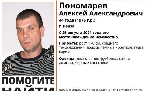 В Пензе объявили в розыск 44-летнего мужчину