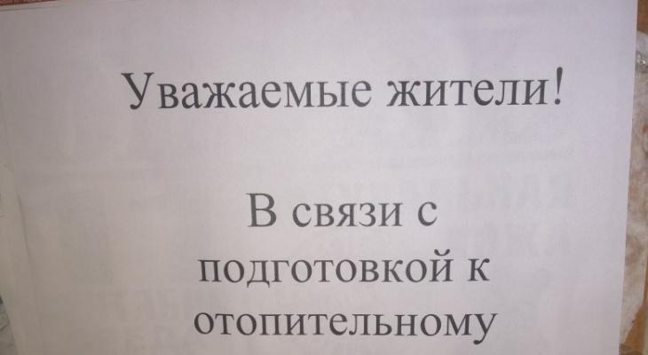 """""""Мы не доживем"""": пензенцы смеются над объявлением управляющей компании"""