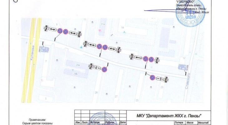 В Пензе запретят стоянку машин от улицы Кулакова до Ставского