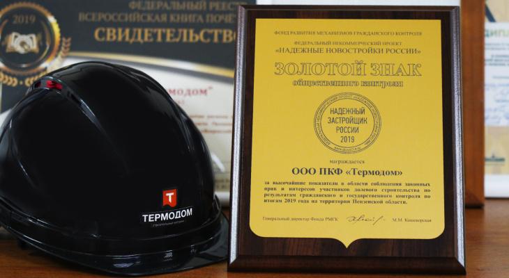 «Термодом» второй год подряд вошел в число надежных застройщиков России