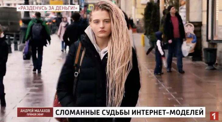 Веб девушка модель малахов работа девушки из украины