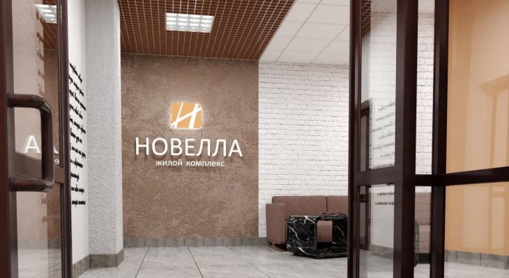 Светлые и функциональные: застройщик рассказал о холлах ЖК «Новелла»