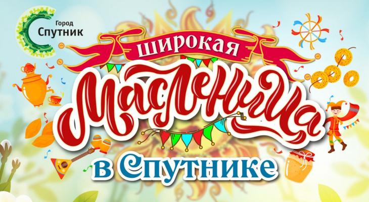Пензенцев приглашают на Масленицу в Спутник