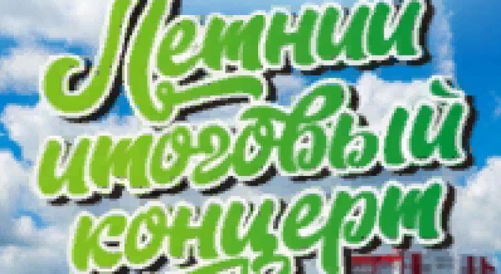 """Летний итоговый концерт хореографических студий """"Рябинка"""" и """"Фламинго"""""""