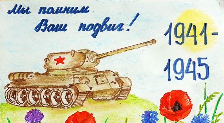 Конкурс детского рисунка – «Дети рисуют Победу»