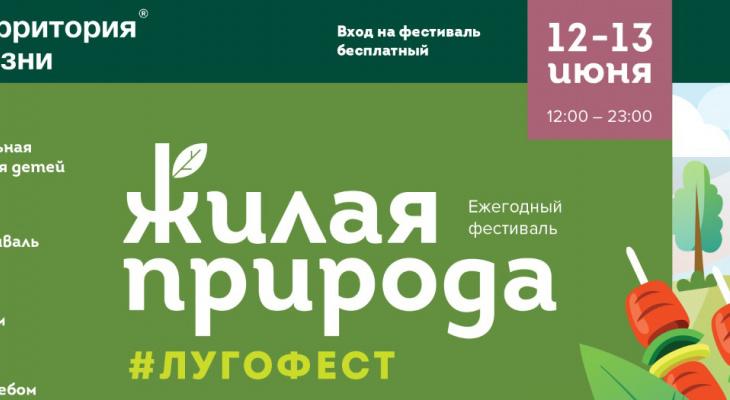 Фестиваль #лугофест - Жилая природа