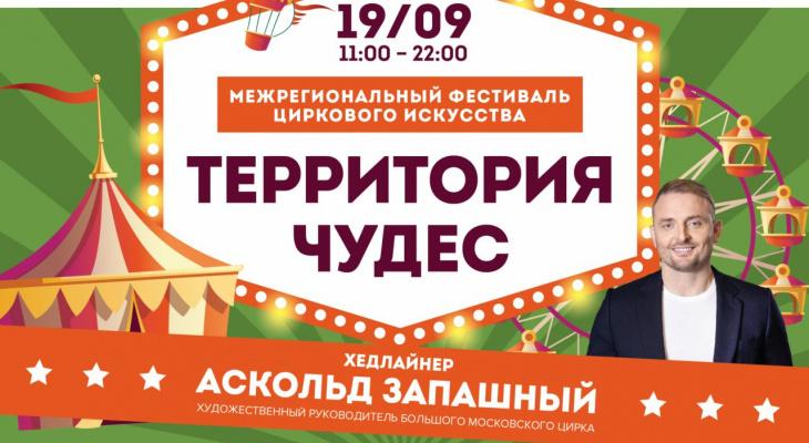 """В ЖК """"Лугометрия"""" 19 сентября в 11-00 начнется  фестиваль циркового искусства с Аскольдом Запашным"""