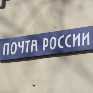 Почта на Бекешской работает в сокращенном режиме из-за болезней сотрудников