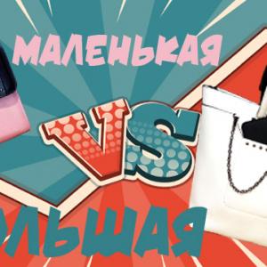 Поясная сумка или шопер: что можно уместить в женский аксессуар?