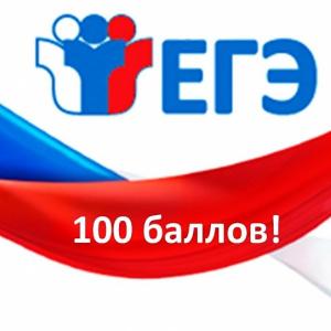 28 пензенских школьников сдали ЕГЭ на 100 баллов