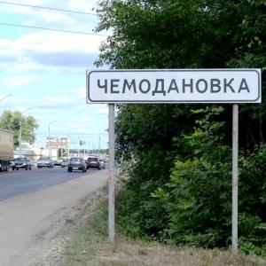 Цыгане возвращаются в Чемодановку, «бунтари» платят штрафы