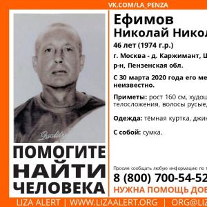 Пензенцев просят помочь в поисках Николая Ефимова