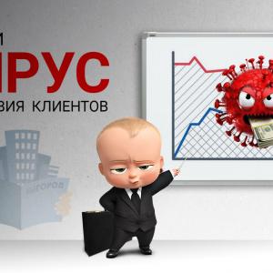 """Справочник для пензенцев: какие компании работают в """"карантин"""""""
